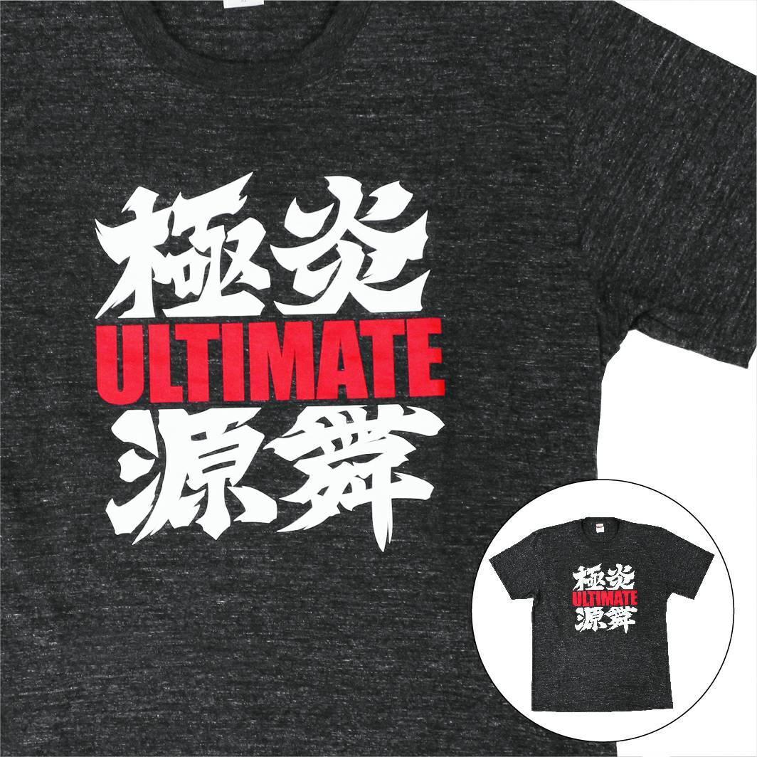大工の源さん 超韋駄天 オリジナルTシャツ ULTIMATE Ver.